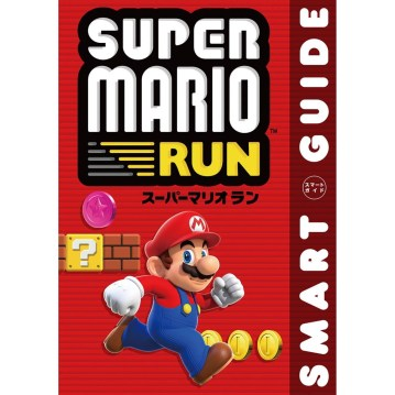 「SUPERMARIO RUN SMART GUIDE」の画像検索結果