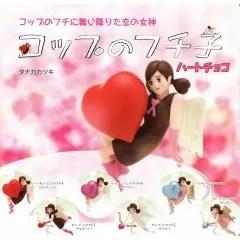 CUP NO FUCHIKO HEART CHOCOLATE (RANDOM SINGLE) Kitan Club
