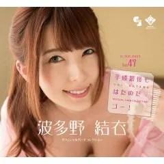 CJ SEXY CARD SERIES VOL. 47 YUI HATANO OFFICIAL CARD COLLECTION -HEISEI SAIGO MO HATANO DA GO!- (SET OF 12 PACKS) Jyutoku