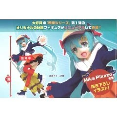 VOCALOID: HATSUNE MIKU ORIGINAL AUTUMN CLOTHES VER. -RENEWAL- Taito