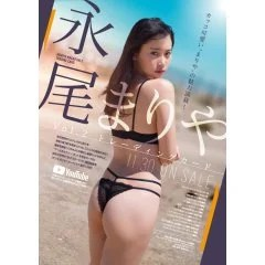 MARIYA NAGAO TRADING CARD VOL. 2 Hits