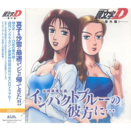 Video Game Soundtrack Initial D Drama CD