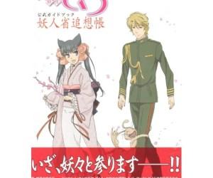 OTOME YOKAI ZAKURO OFFICIAL ART BOOK
