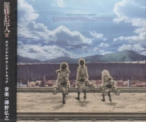 Shingeki no Kyojin Original Soundtrack