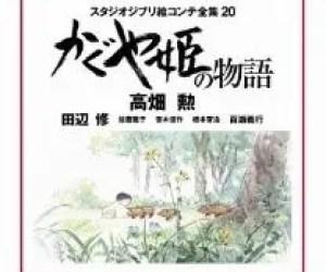 THE TALE OF THE PRINCESS KAGUYA STORYBOARD ARTBOOK