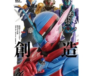 KAMEN RIDER BUILD - SPECIAL PHOTO BOOK CREATION