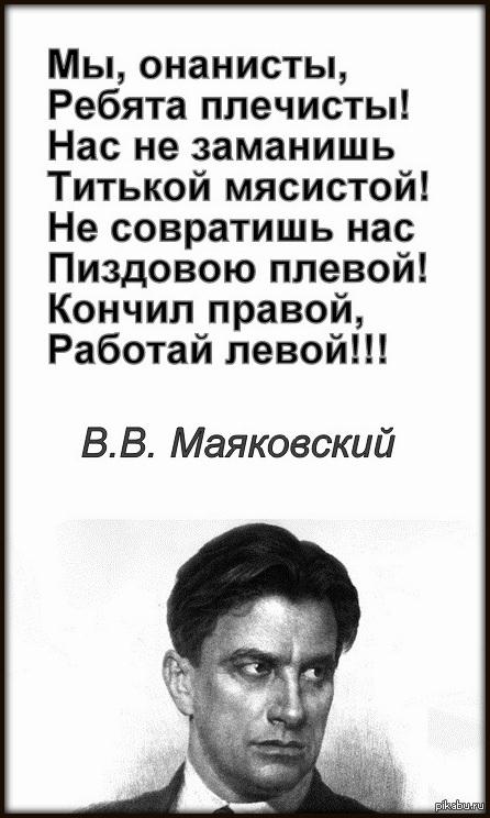 Эпатажные стихи маяковского