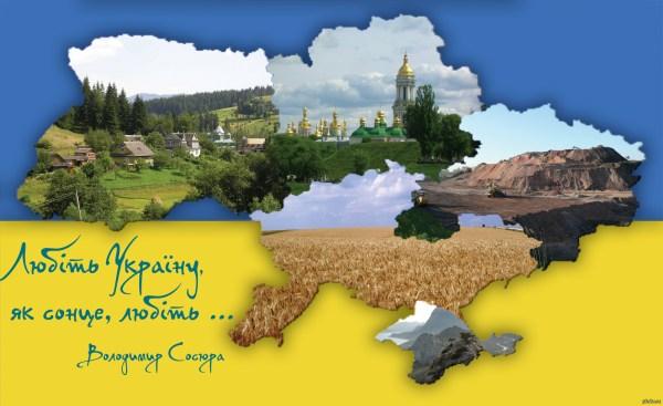 Фото Україна Моя