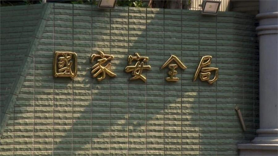 台湾前国安高官早就叛逃大陆? 疑携带机密名单与文件 台湾前国安高官早就叛逃大陆? 疑携带机密名单与文件