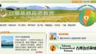 台湾基督教长老会网站截图