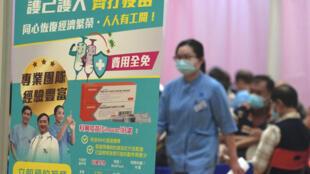香港一处社区新冠疫苗接种中心