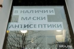 В Свердловской области арестовали смертельно опасный ...