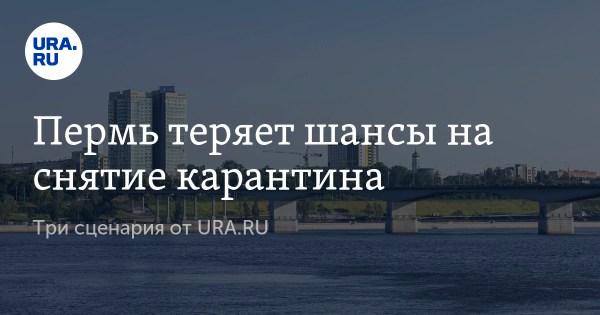 Пермь теряет шансы на снятие карантина. Три сценария от ...