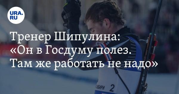 Тренер Шипулина: «Он в Госдуму полез. Там же работать не надо»
