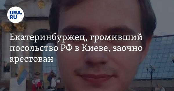 Екатеринбуржец, громивший посольство РФ в Киеве, заочно ...