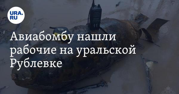 Авиабомбу нашли рабочие на уральской Рублевке. ФОТО