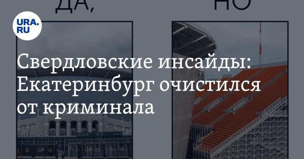 Свердловские инсайды: Екатеринбург очистился от криминала