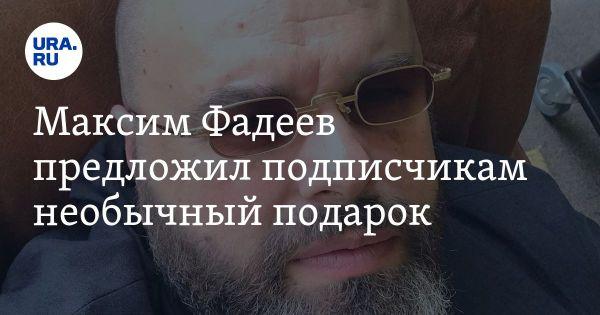 Максим Фадеев предложил подписчикам необычный подарок. ФОТО