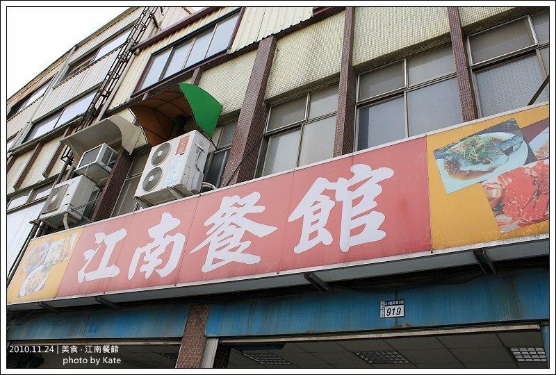 1124‧美食 | 竹北‧江南餐館 @ 。用相片寫生活。 :: 痞客邦