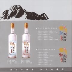 高粱酒 / 找產品 / 臺灣黃頁詢價平臺 - 第1頁