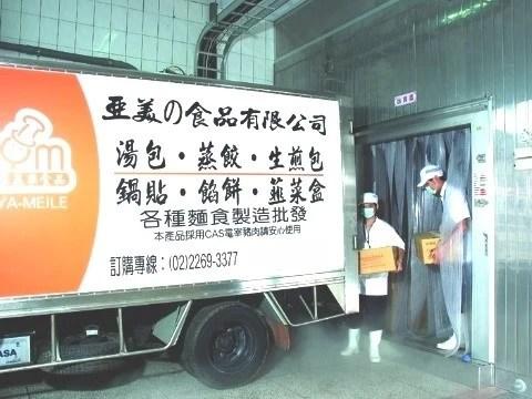 亞美食品有限公司 / 新北市-臺灣黃頁詢價平臺