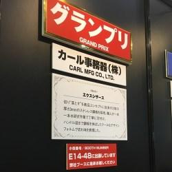 第26回日本文具大賞グランプリはカール事務機のエクスシザースというはさみ