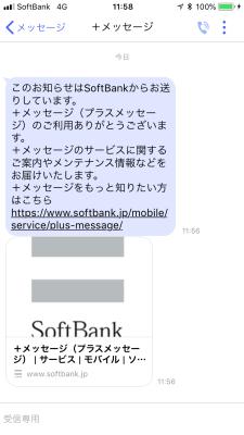 メッセージ画面で届いたメッセージをタップして表示された画面です。