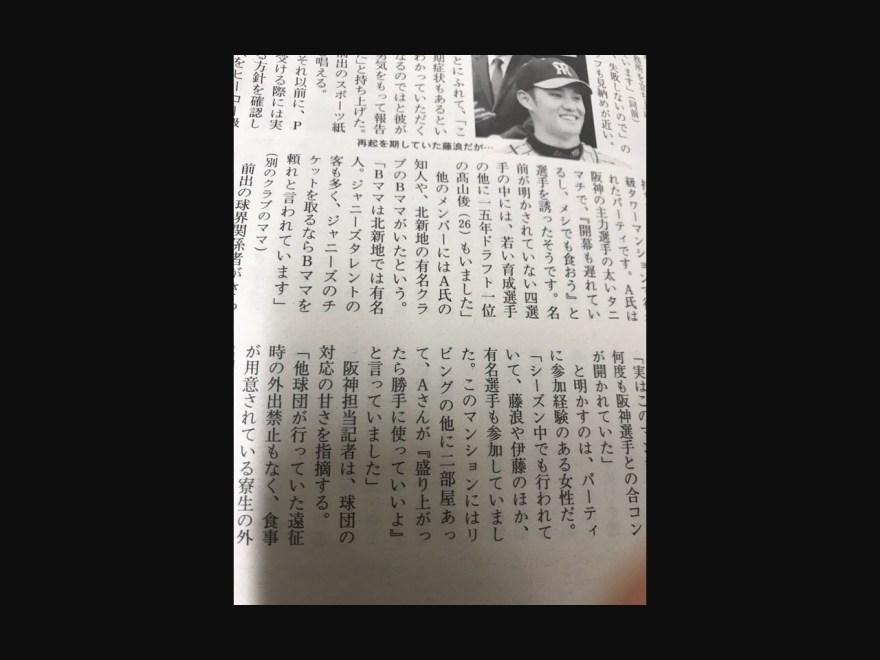 【2chまとめ】藤浪晋太郎が参加した「クラスター合コン」の全容