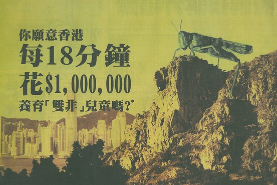 An ad in a Hong Kong newspaper termed mainland Chinese as 'locusts.' | Image courtesy, source and translation by wsj.com The text asks, 'Are you willing for Hong Kong to spend one million Hong Kong dollars every 18 minutes to raise the children born to mainland parents?' | Click for source image.