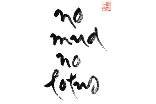 Thich Nhat Hanh's Calligraphy Exhibit: Five Pieces From