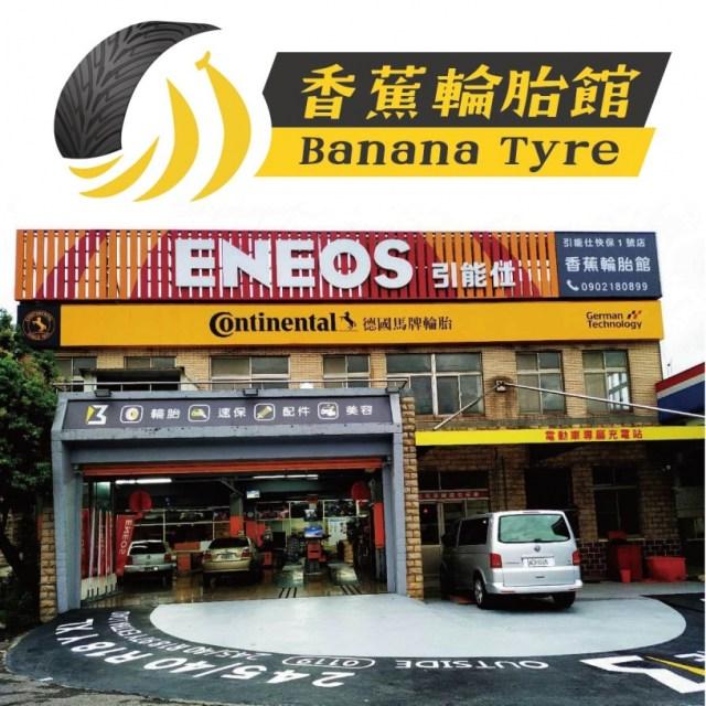 香蕉輪胎館-新竹湖口汽車維修、汽車保養