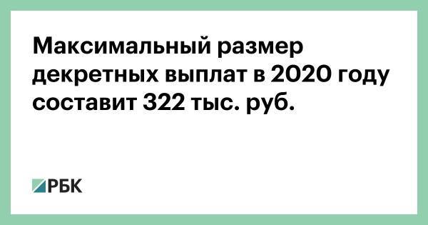 Максимальный размер декретных выплат в 2020 году составит ...