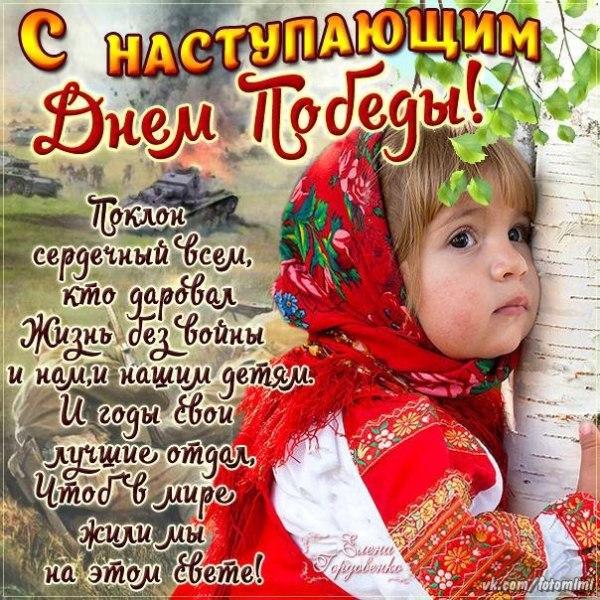 С наступающим днем Победы открытки, поздравления на cards ...