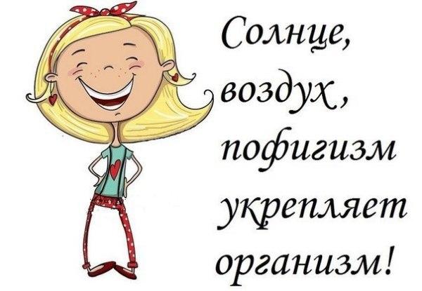 Скачать прикольные и красивые картинки: Позитивная ...