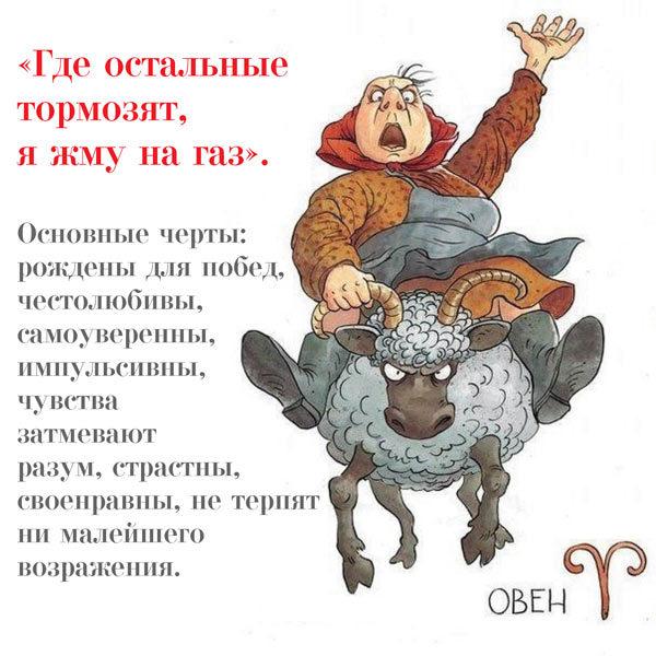 Скачать прикольные и красивые картинки: Забавный гороскоп ...