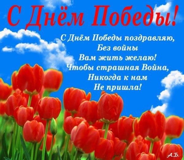 С днем Победы! открытки, поздравления на cards.tochka.net