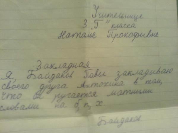записи в школьных дневниках - ЯПлакалъ