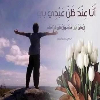 Bnb4EtICEAE766T_copy_485396584 حسن الظن بالله.. عبادة وسعادة المزيد