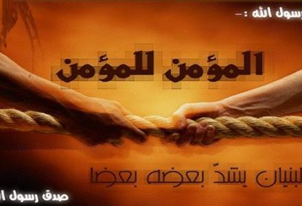 339_254612890 المؤمن للمؤمنِ كالبُنْيَانِ يشدُّ بعضُه بَعْضا المزيد