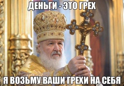 Смешные картинки про священников
