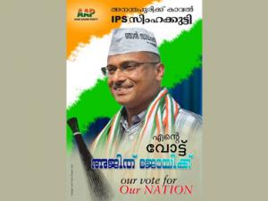 AAP begins campaign in Kerala: Will it affect Cong or CPM?