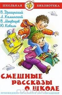 Смешные рассказы о школе (сборник)