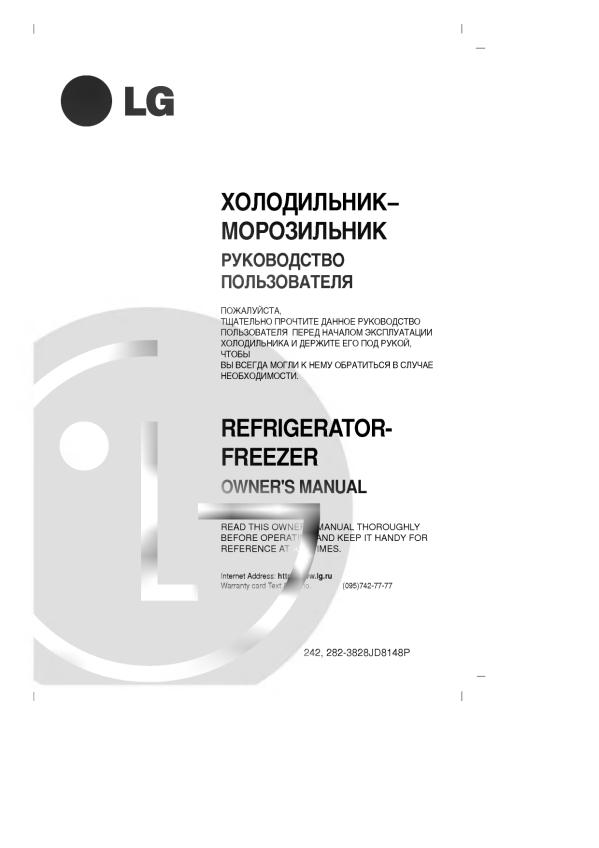 LG GR-242MVF Owner's Manual | Manualzz
