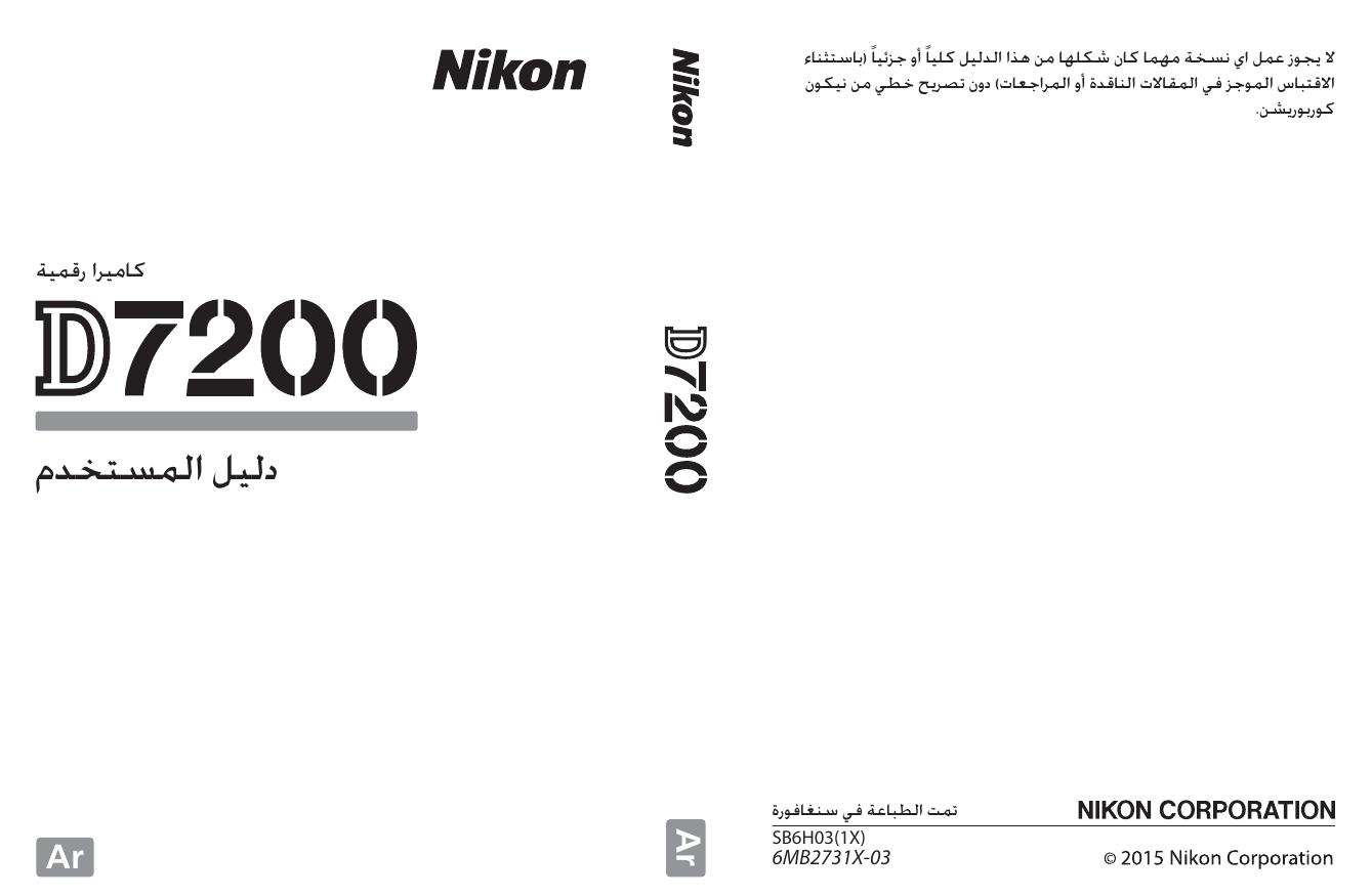 Nikon D7200 دليل المستخدم Manualzzcom