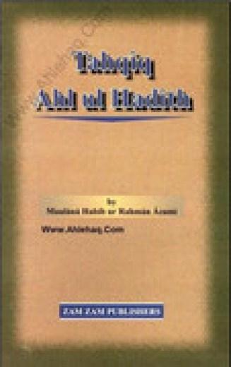 Tahqeeq Ahlul Hadith ( EN)