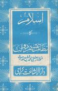 Islam Ka Nizam e Taqseem Daulat By Shaykh Mufti Muhamma