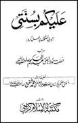 Alaikum Bi Sunnati By Shaykh Mufti Abdul Hakeem