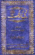 Nabi e Rahmatsallallahu Alaihi Wasallam By Shaykh Sye