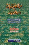 Siyar us Sahabiyat Ma Uswa e Sahabiyat [r a] By