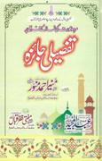 Mard o Aurat Ki Namaz Kay Farq Per Tafseeli Jaiza